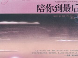 Vulgaire Chinese Taal – Ronald Giphart